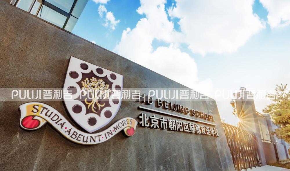 title='北京赫德双语学校'